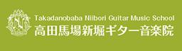 東京・新宿区のギター教室・スクールなら高田馬場新堀ギター音楽院