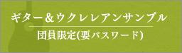 ギター&ウクレレアンサンブル 団員限定